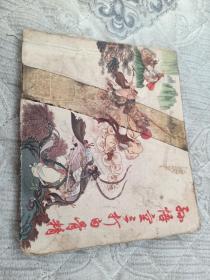 连环画《孙悟空三打白骨精》:1976年版印 40开本