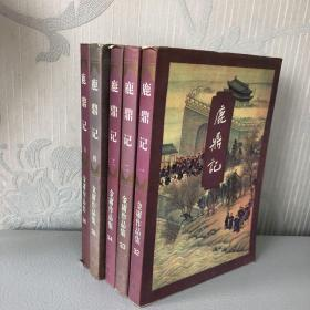 鹿鼎记三联版五册全