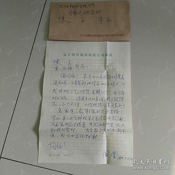 國際著名地質學家、古生物學家、書法家潘廣教授關于恢復原職工作的親筆信札一件〈潘教授於1980年11月起被強退〉。此信未寄出。