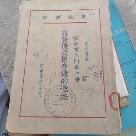 發報機及播音機的造法(無線電入門第六冊)民國37年版.