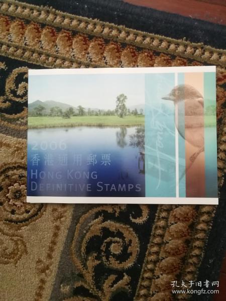 2006香港通用郵票