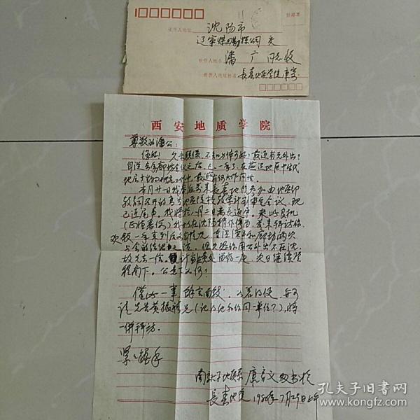 著名地質學家、山水畫家,山水地質學及康畫學派創始人,南京大學唯一雙學科教授,康育義先生致國際著名古生物學家潘廣同志的信札一件。