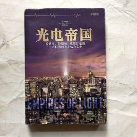 光电帝国:爱迪生、特斯拉、威斯汀豪斯三大巨头的世界电力之争
