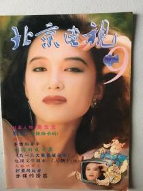北京电视  高宝宝  邓婕 张国立  程前  陈明  刘德华