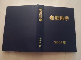 走近科学.2001年合订精装本【实物拍图】