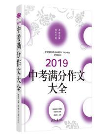 2019中考满分作文大全