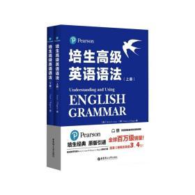 培生高级英语语法