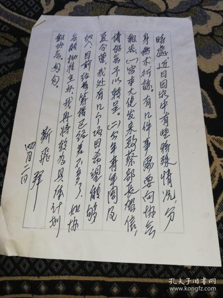 靳飛,信一頁,