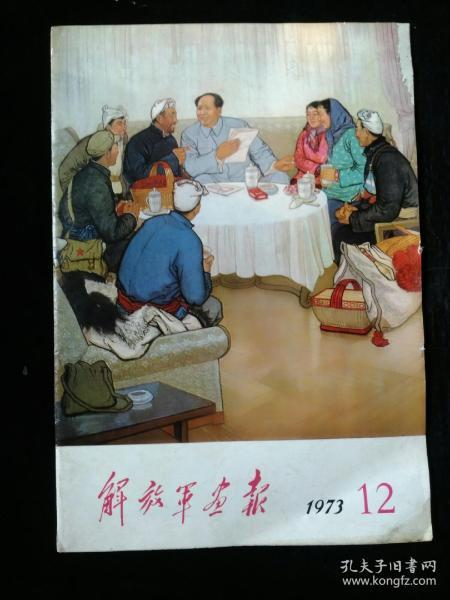 解放军画报1973年第12期