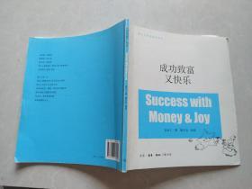 成功致富又快乐