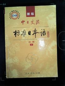 新版 中日交流 标准日本语  初级·上