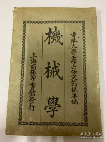 《机械学》?刘振华    ?           ?上海商务印书馆发行