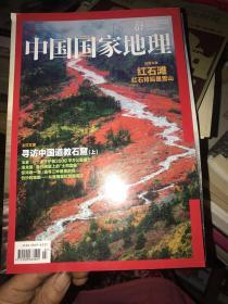 中国国家地理 2015年7