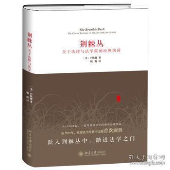 荆棘丛:关于法律与法学院的经典演讲