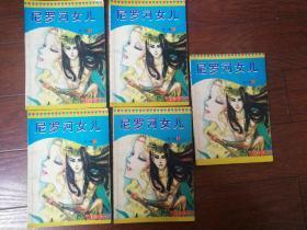 尼罗河女儿    第十卷1-5.