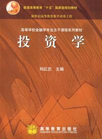 投资学刘红忠