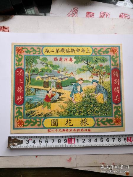 上海申新紡織第二廠廣告畫