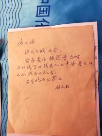 著名版本學家顧廷龍致張珍懷(著名女詞人)信札一頁附張珍懷信札一頁帶封