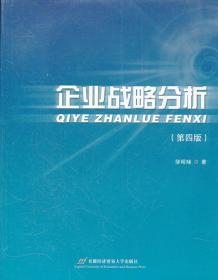 企业战略分析(第四版) 正版  邹昭晞  9787563814671