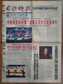 长沙晚报1999年12月20日21日澳门回归祖国报纸一套2份对开大报