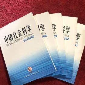 中国社会科学2019年第1.2.3.4.5期五本合售