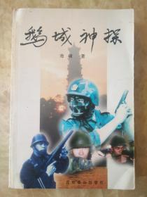 鹅城神探。广东省。惠州市公安大案录。