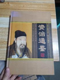 资治通鉴  (第二卷)