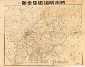 四川明细道里全图(复印件)(制图年代:民国[1912-1948年];尺寸:100x125cm;本图道路均以直线表示,再加注道路里数。)