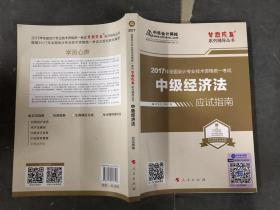 中级会计职称教材2017 中级经济法应试指南 2017中级经济法/梦想成真 中华会计网校