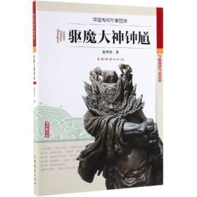 驱魔大神钟馗/中国传统形象图说