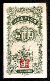 江西省地方粮票1962(竖版)壹市两
