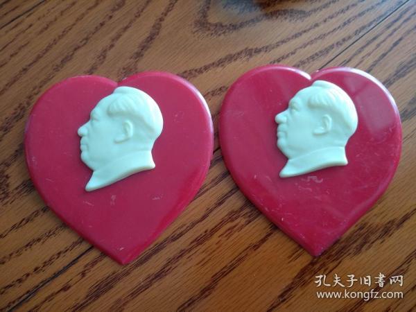 熱烈歡呼九大隆重開幕蕪湖第一塑料廠敬制心形毛主席像章兩枚合售