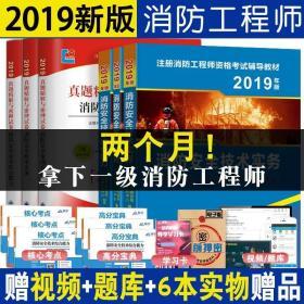 正版一级注册消防工程师2019教材书全套历年真题试卷习题库全套规范安全技术实务综合能力案例分析19年官方正版二级消防员证考试