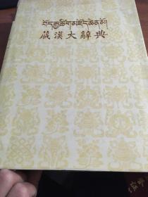 藏汉大辞典 上中下  藏文