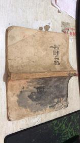 1933年鲁迅【而已集】,北新书局,品如图