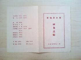 京剧节目单  画龙点睛(张学津王文祉)