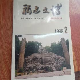 福建文博,福清專輯,1998(2)
