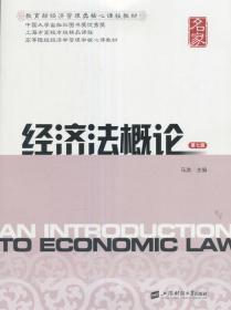 经济法概论 马洪 上海财经大学出版社 9787564226749