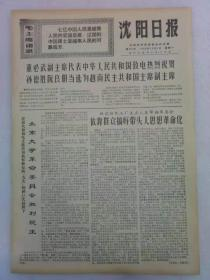 (沈陽日報)第535號