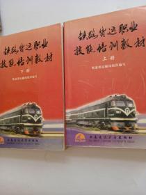 铁路货运职业技能培训教材(上下册)