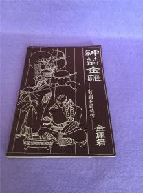 神劍金雕——射雕英雄前傳W201908-12