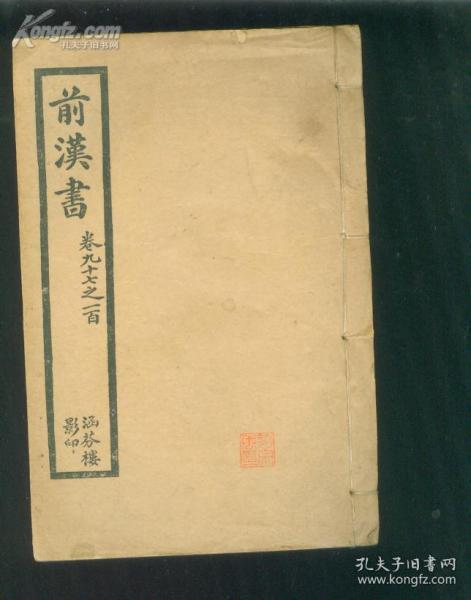 乾隆四年校刊《前漢書》卷九十七至一百(外戚列傳等),涵芬樓影印, 線裝  印制精良  一厚冊