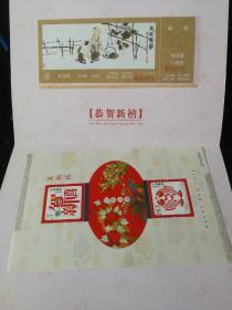 2007年北京铁路局恭贺新禧,站台票邮票册
