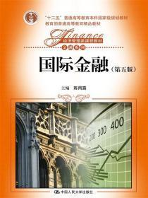 国际金融 陈雨露 中国人民大学出版社 9787300209890