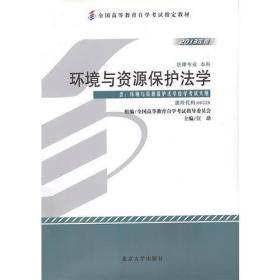 正版 自考教材 00228 环境与资源保护法学(2013年版)9787301223239