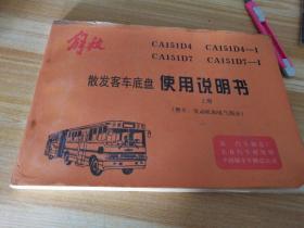 解放散發客車底盤使用說明書(上冊.整車 發動機和電氣部分)CA151D4 CA151D4-1 CA151D7 CA151D7-1