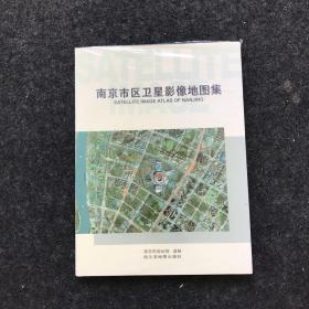 南京市区卫星影像地图集(全新有库存)