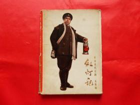 革命現代京劇《紅燈記》(水粉畫,活頁24幅全,有函套)