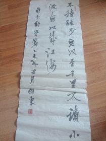 劉維東書法