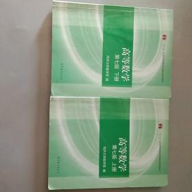高等数学上下册(第七版)9787040396638